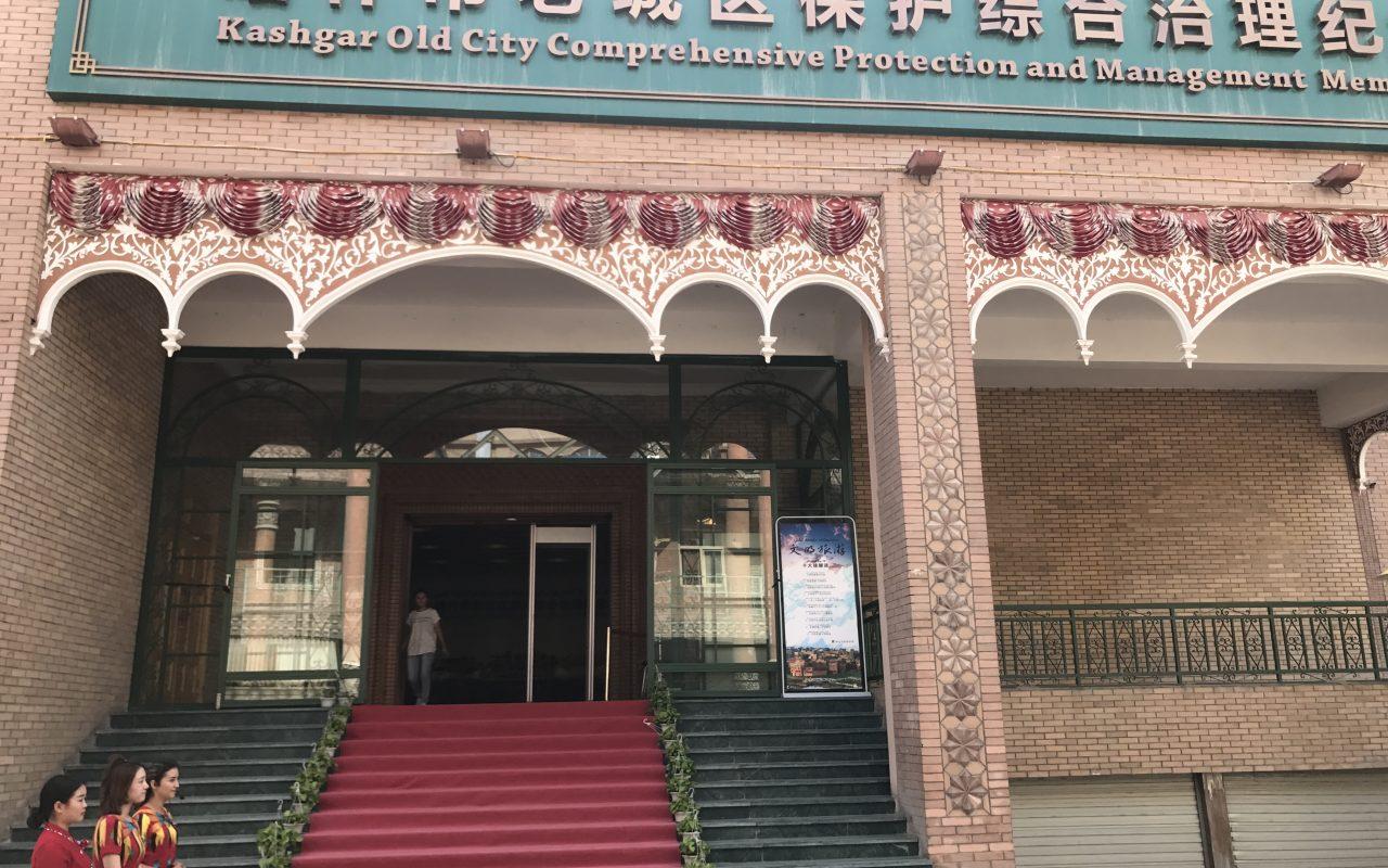 Kashgar old city museum